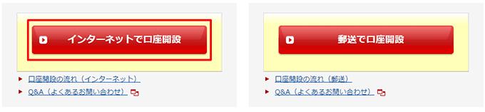 auカブコム証券「インターネットで口座開設」ボタン