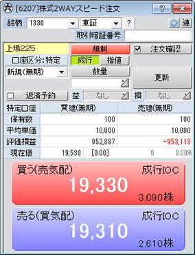 ハイ スピード ストック 松井 証券 ネット