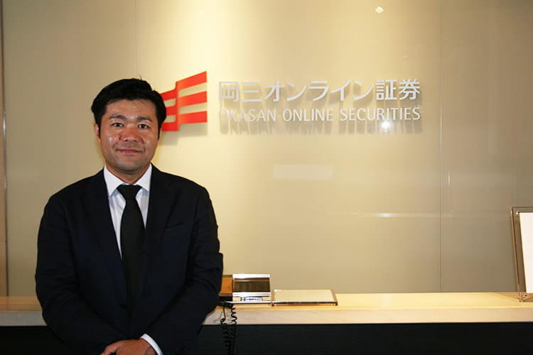 岡三オンライン証券に取材しました