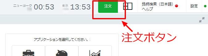 マネックス証券外国株注文ボタン
