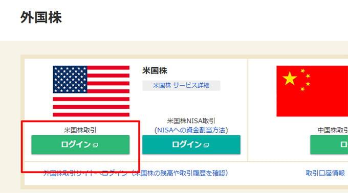 マネックス証券外国株のログイン