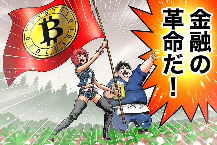 ビットコインとは!人気の仮想通貨についてわかりやすく解説