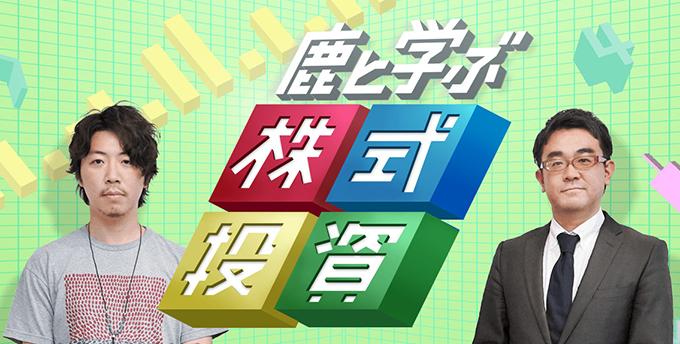 鹿株のキャプチャー画像