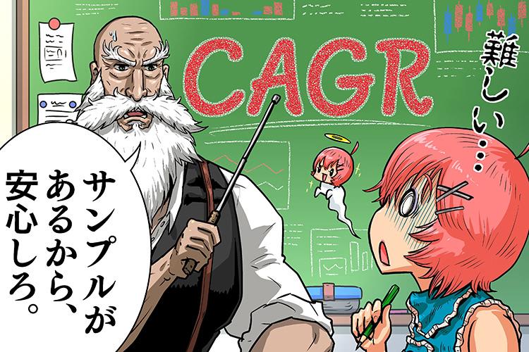 CAGR(年平均成長率)の使い方を知ろう!意味や計算方法を紹介