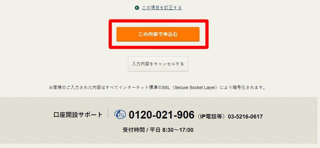 松井証券「この内容で申込む」のボタン」