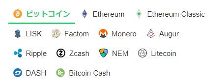 コインチェックで取り扱いのある仮想通貨一覧