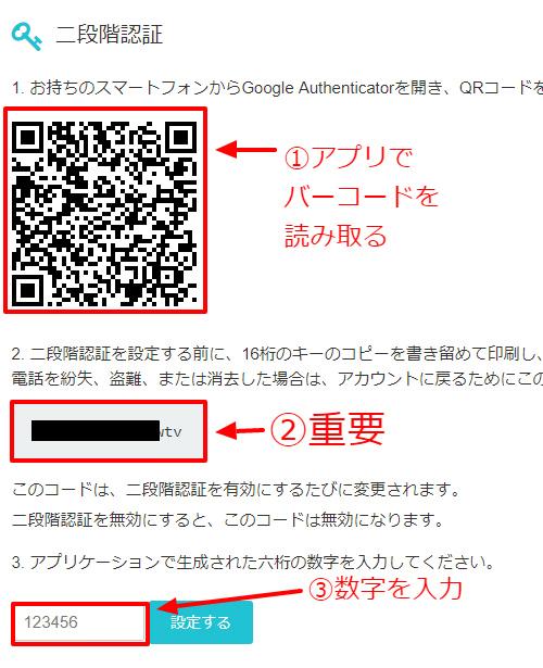 認証アプリでバーコードを読み取る