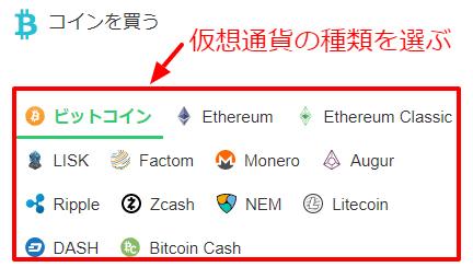 コインチェックの仮想通貨の買い方