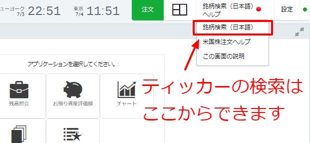 日本語でティッカーを検索する