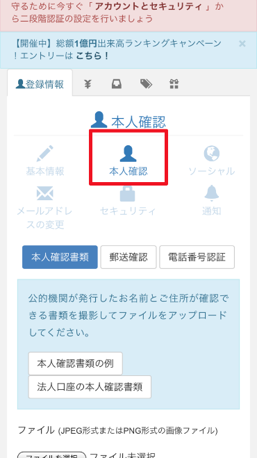 ザイフ本人確認の仕方、登録情報から本人確認を選ぶ