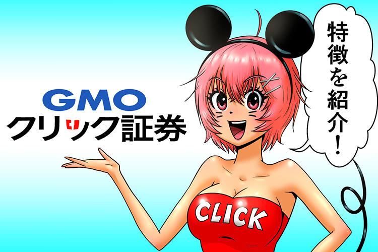 多彩な取引ツールと豊富な投資情報が魅力!GMOクリック証券の特徴