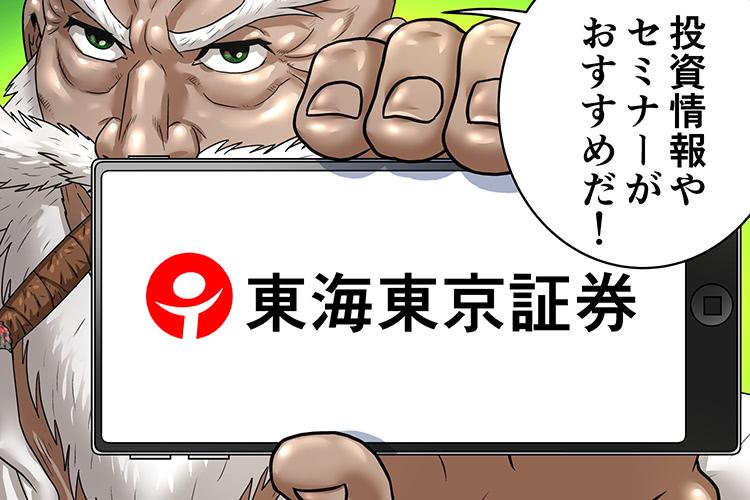 東海東京証券の「かんたんダイレクトサービス」を紹介します