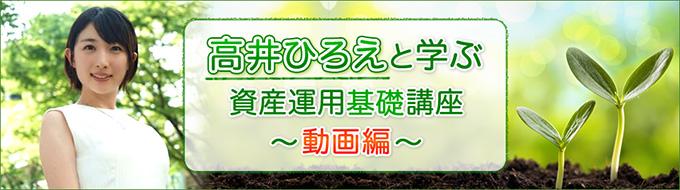 松井証券のセミナー動画、高井ひろえと学ぶ資産運用基礎口座