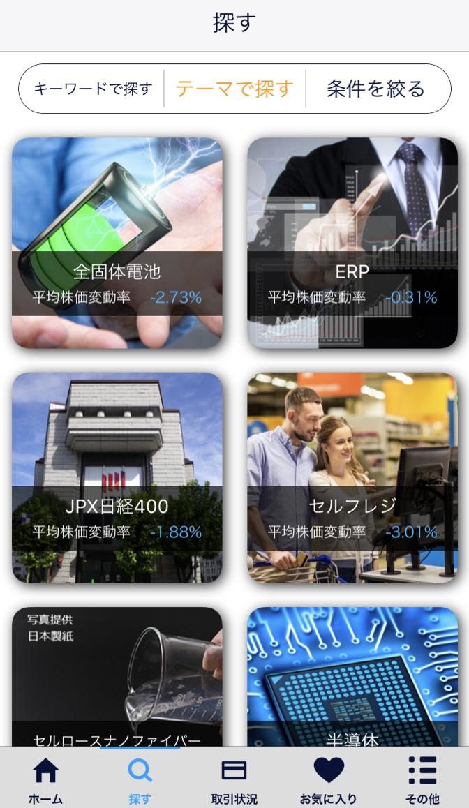 DMM 株アプリのテーマ検索