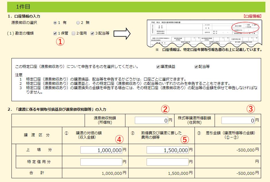 株式譲渡の入力画面
