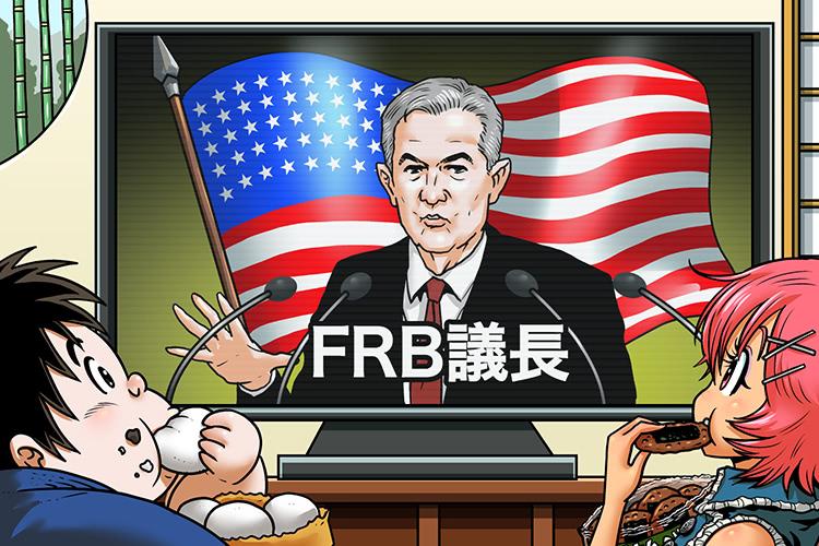 FRBとは何か?利上げの意味や株・為替への影響をわかりやすく解説
