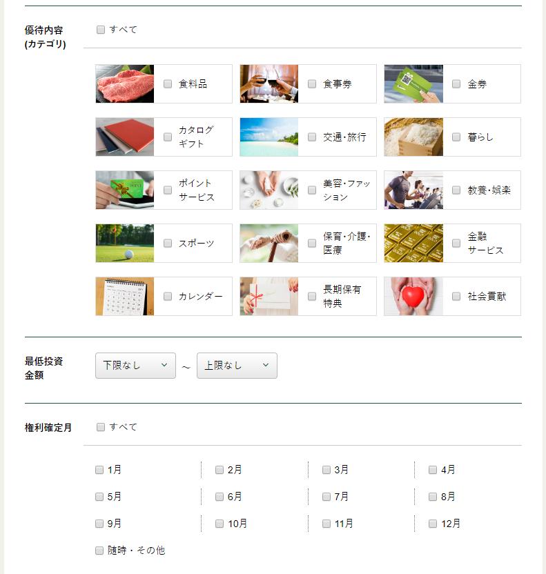 松井証券株主優待検索画面