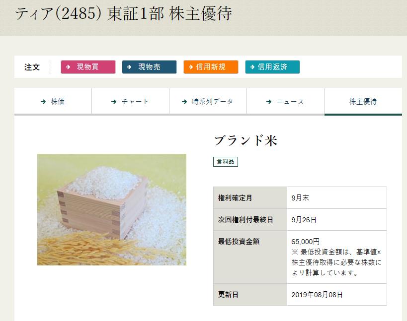 松井証券株主優待詳細画面