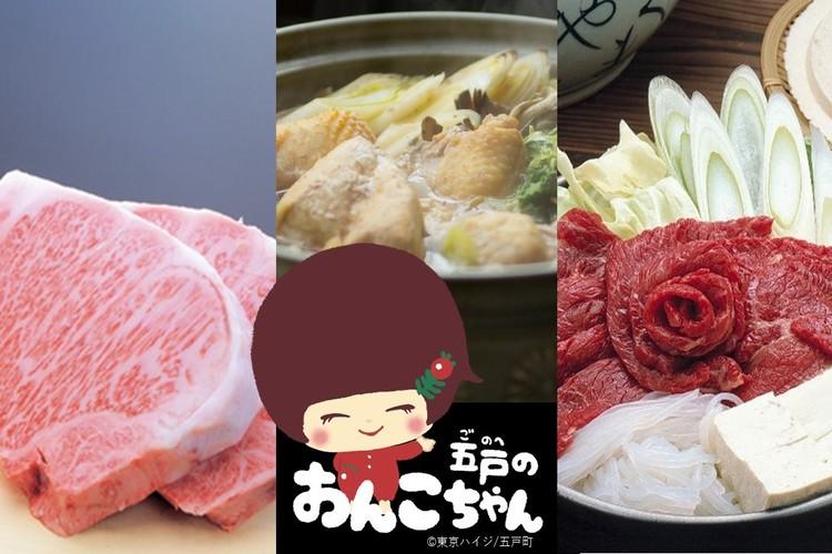 青森県三戸郡五戸町のふるさと納税を紹介!美味しい特産品が満載