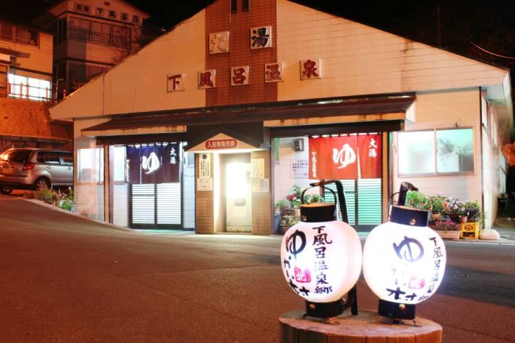 青森県風間浦村にふるさと納税!本州最北端の村からの返礼品を紹介