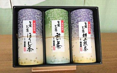 美濃いび茶セット