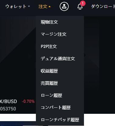 BINANCEの画面上部「注文」