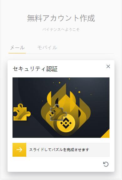 BINANCEの無料アカウント作成画面~セキュリティ認証~