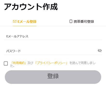 Bybitのアカウント作成画面