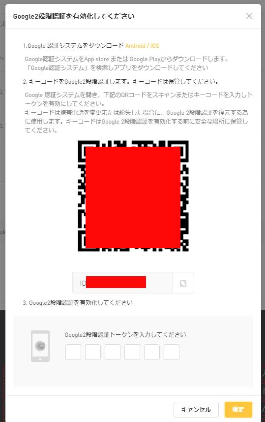 Bybitの認証コードを入力