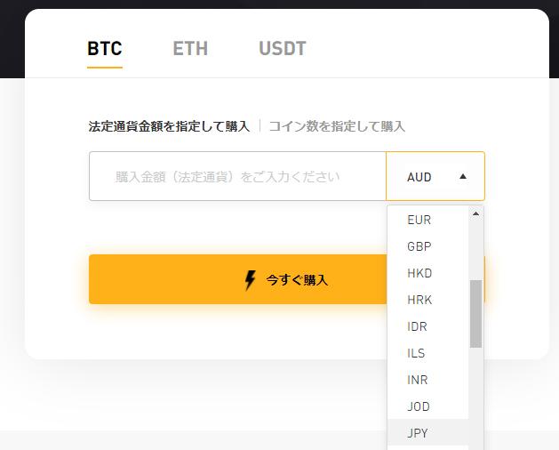 Bybitのクレジットカード購入画面
