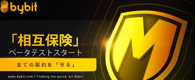 Bybitの相互保険