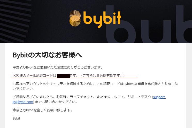 Bybitの認証コード