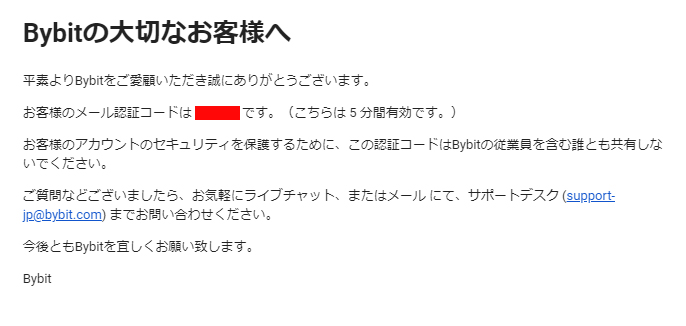 Bybitの二段階認証メール