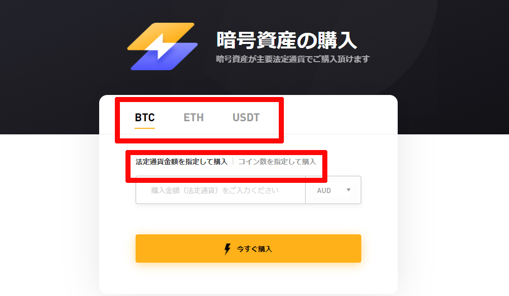 Bybitのクレジットカードによる購入手順2