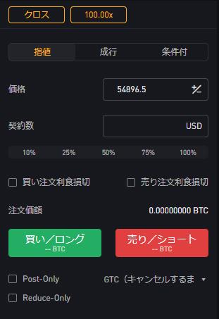 Bybitの売買注文パネル