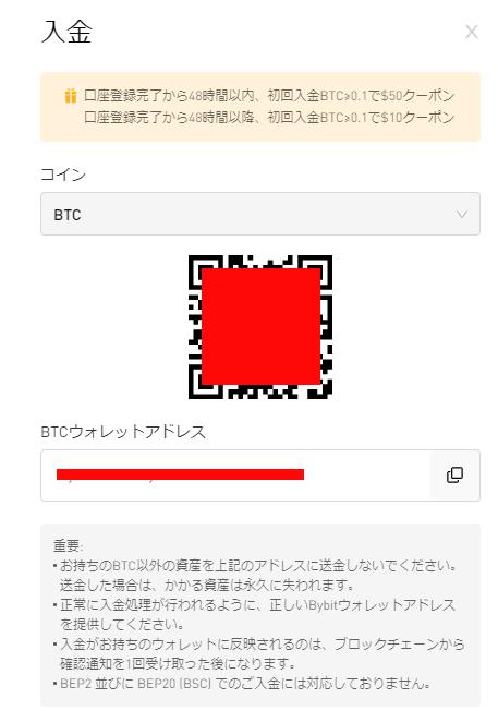 Bybitの入金手順3