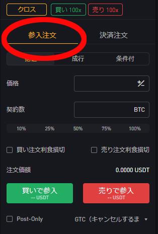 BybitのUSDT無期限の注文