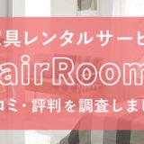 airRoom(エアルーム)の口コミ・評判を調査