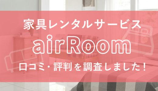 airRoom(エアールーム)の口コミがヤバい!?家具レンタルの評判やメリットも解説