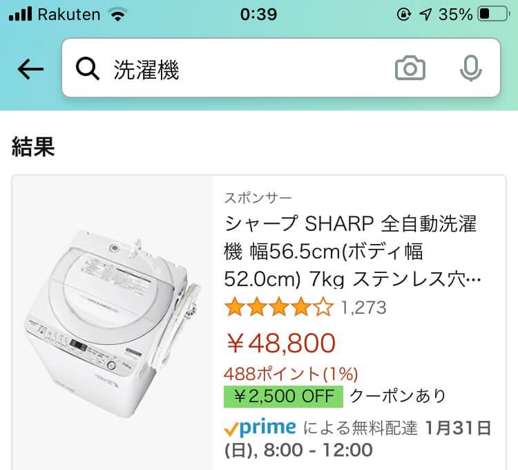 amazon検索 洗濯機