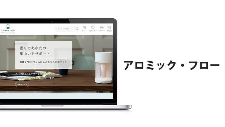 アロミック・フロー 公式サイト
