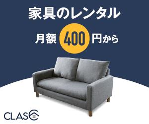 家具レンタル CLAS(クラス)
