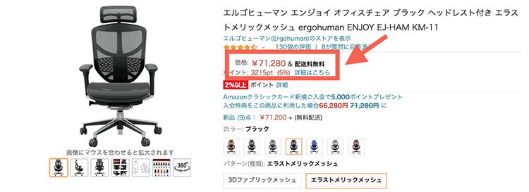 エルゴヒューマン Amazon価格