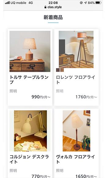家具レンタルCLAS(クラス)の一覧
