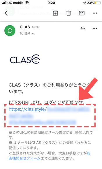 クラス会員ログインメール