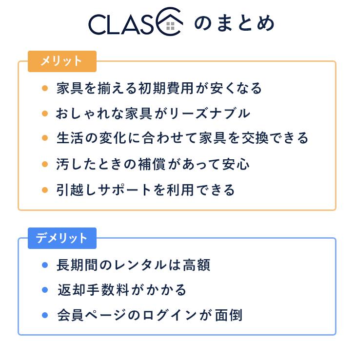 CLASのメリット・デメリットまとめ