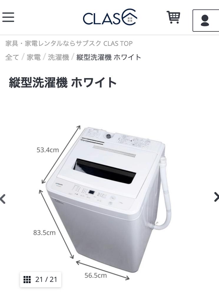 CLAS 縦型洗濯機ホワイト