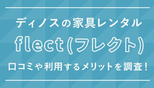 家具レンタルflect(フレクト)の口コミは?ディノスの家具をレンタルできる!