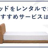 ベッドをレンタルできるおすすめサービス