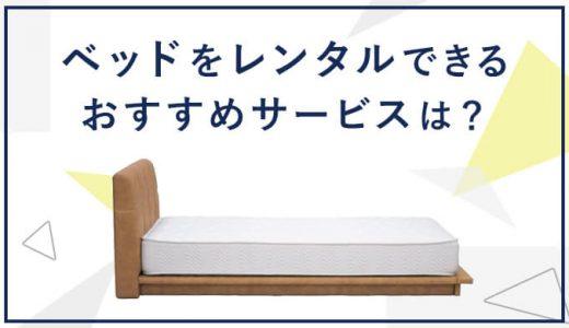 ベッドとマットレスはレンタルできる!おすすめサービスや料金をまとめて解説